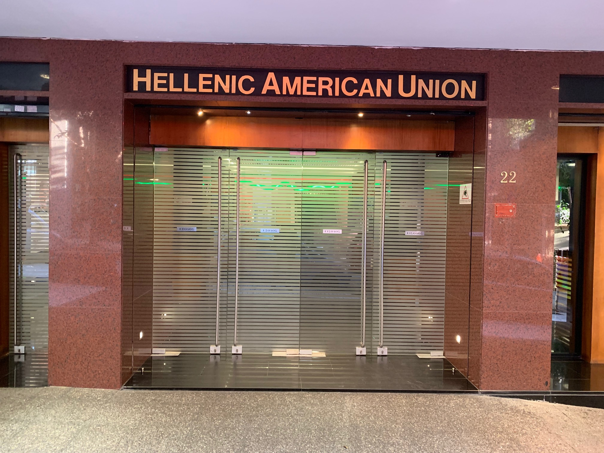 Ελληνοαμερικάνικη Ένωση - Hellenic American Union - Thelcon